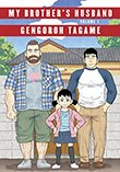 Gengoroh Tagame and Anne Ishii: My Brother´s Husband, Vol. 1